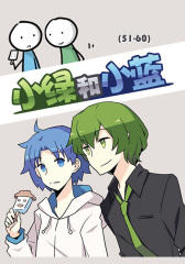 小绿和小蓝(51-60)