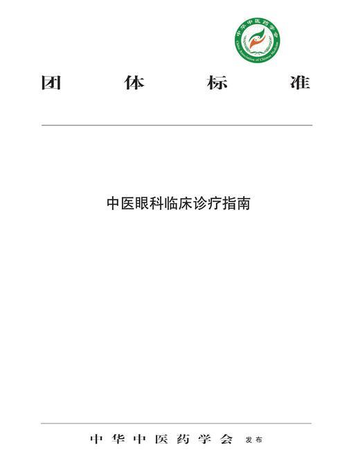 中医眼科临床诊疗指南