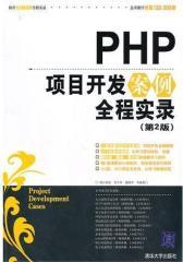 PHP项目开发案例全程实录(第2版)(试读本)