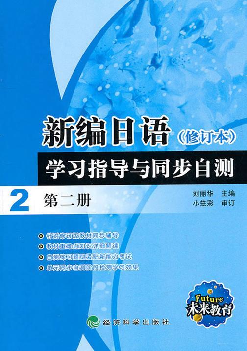 新编日语(修订本)学习指导与同步自测(第二册)