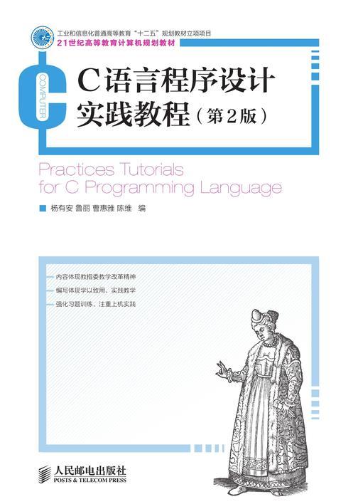 """C语言程序设计实践教程(第2版)(工业和信息化普通高等教育""""十二五""""规划立项项目)"""