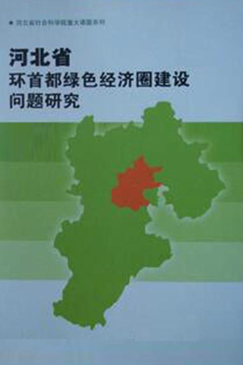 河北省环首都绿色经济圈建设问题研究