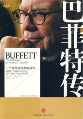 巴菲特传(仅适用PC阅读)
