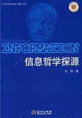 信息哲学探源(仅适用PC阅读)