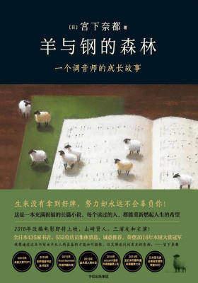 羊与钢的森林