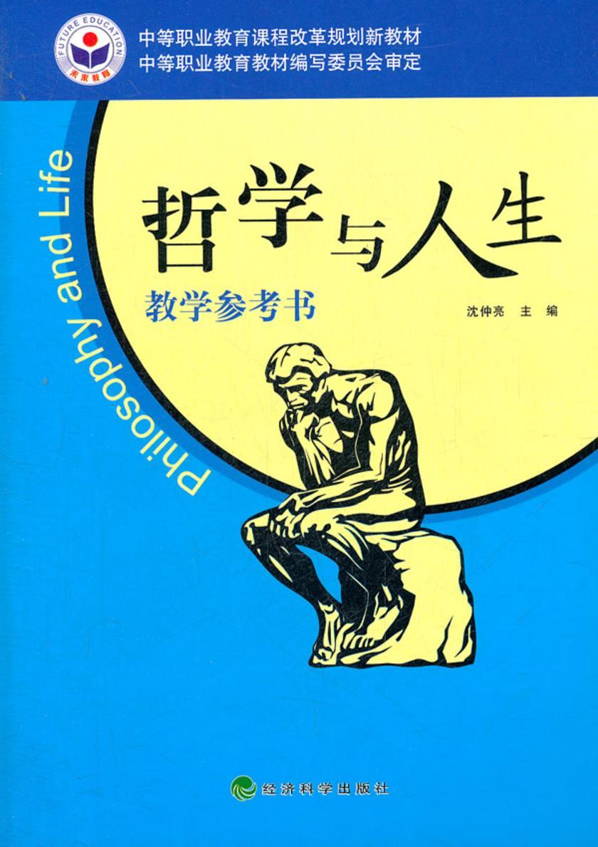 哲学与人生教学参考书(仅适用PC阅读)