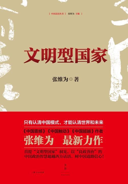中国话语丛书:文明型国家