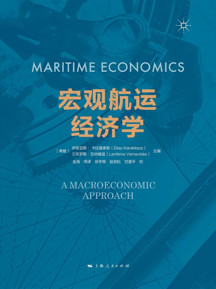 宏观航运经济学