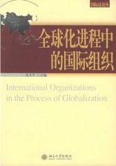 全球化进程中的国际组织(仅适用PC阅读)