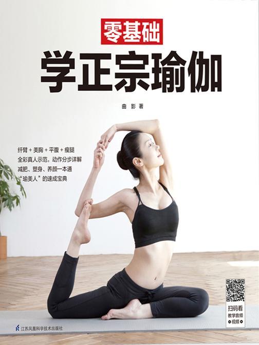 零基础学正宗瑜伽(美容、瘦身、塑形、健身一本搞定,全彩真人示范,动作分步详解)