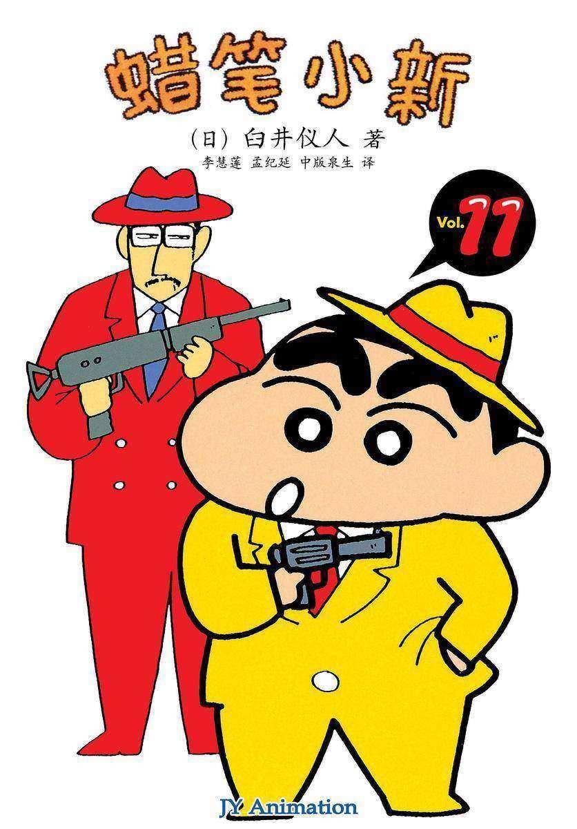 蜡笔小新 Vol.11
