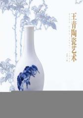 王青:陶瓷艺术(仅适用PC阅读)
