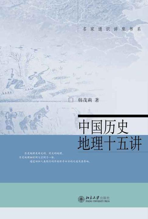 中国历史地理十五讲(名家通识讲座书系)