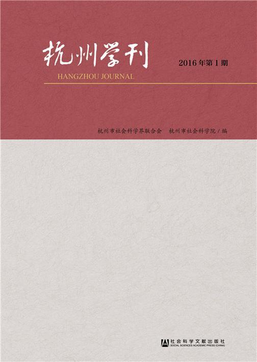 杭州学刊(2016年第1期)