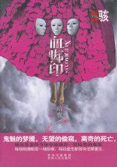 血脚印(都市迷情之骇小说,职场、情感、人性——中国版的《失乐园》)(试读本)
