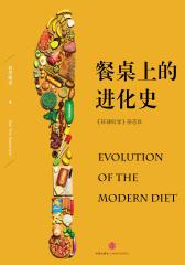 餐桌上的进化史(电子杂志)