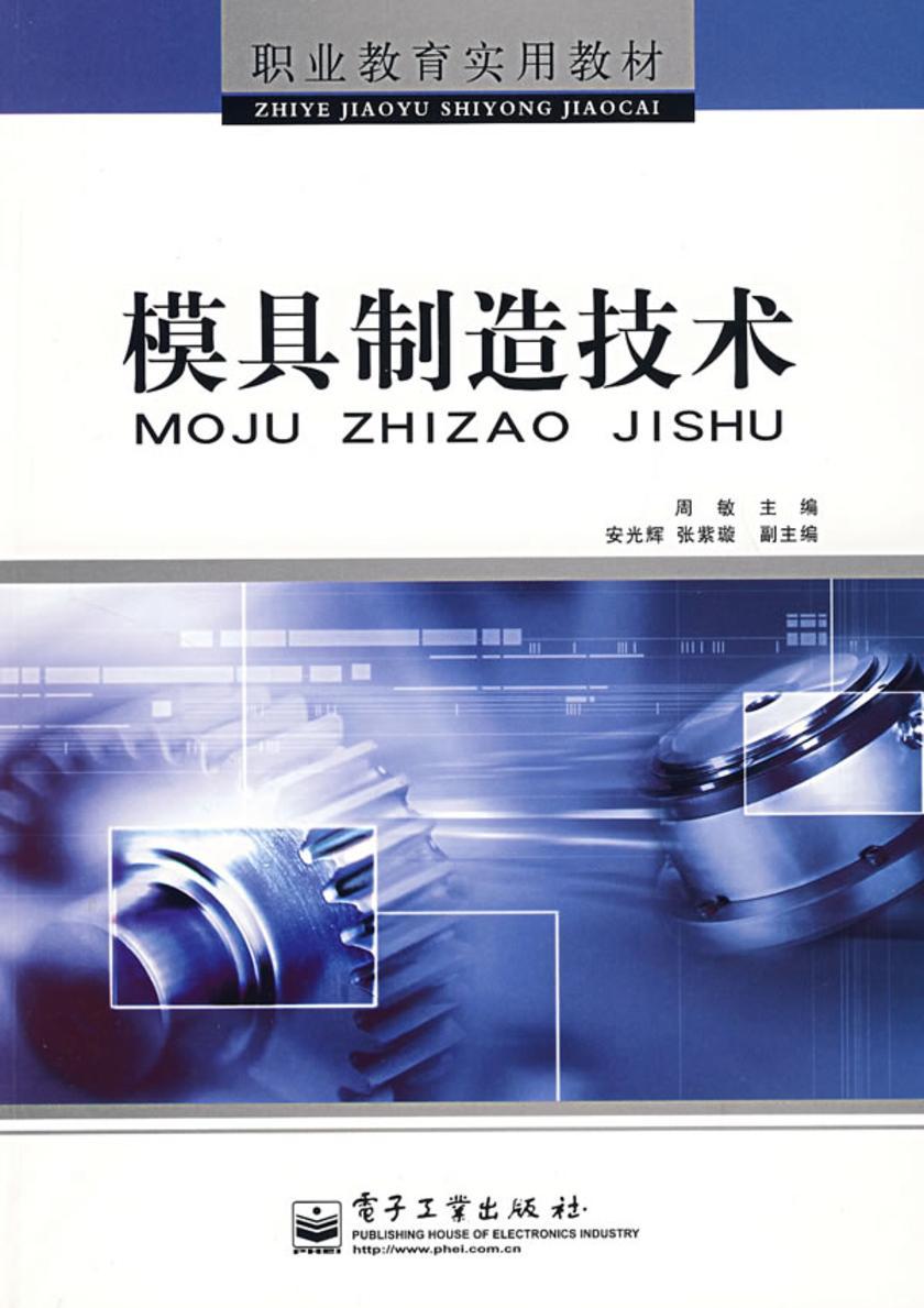 模具制造技术(仅适用PC阅读)