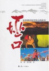 垭口——听徐俐讲梅里转山的故事(试读本)