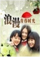 浪漫青春时光2(影视)