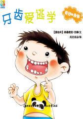奇妙的身体系列:牙齿爱逃学