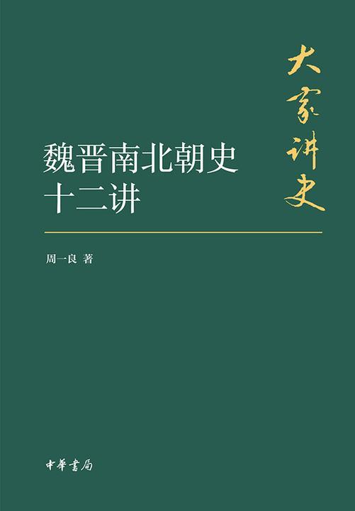 魏晋南北朝史十二讲(典藏本)(精)