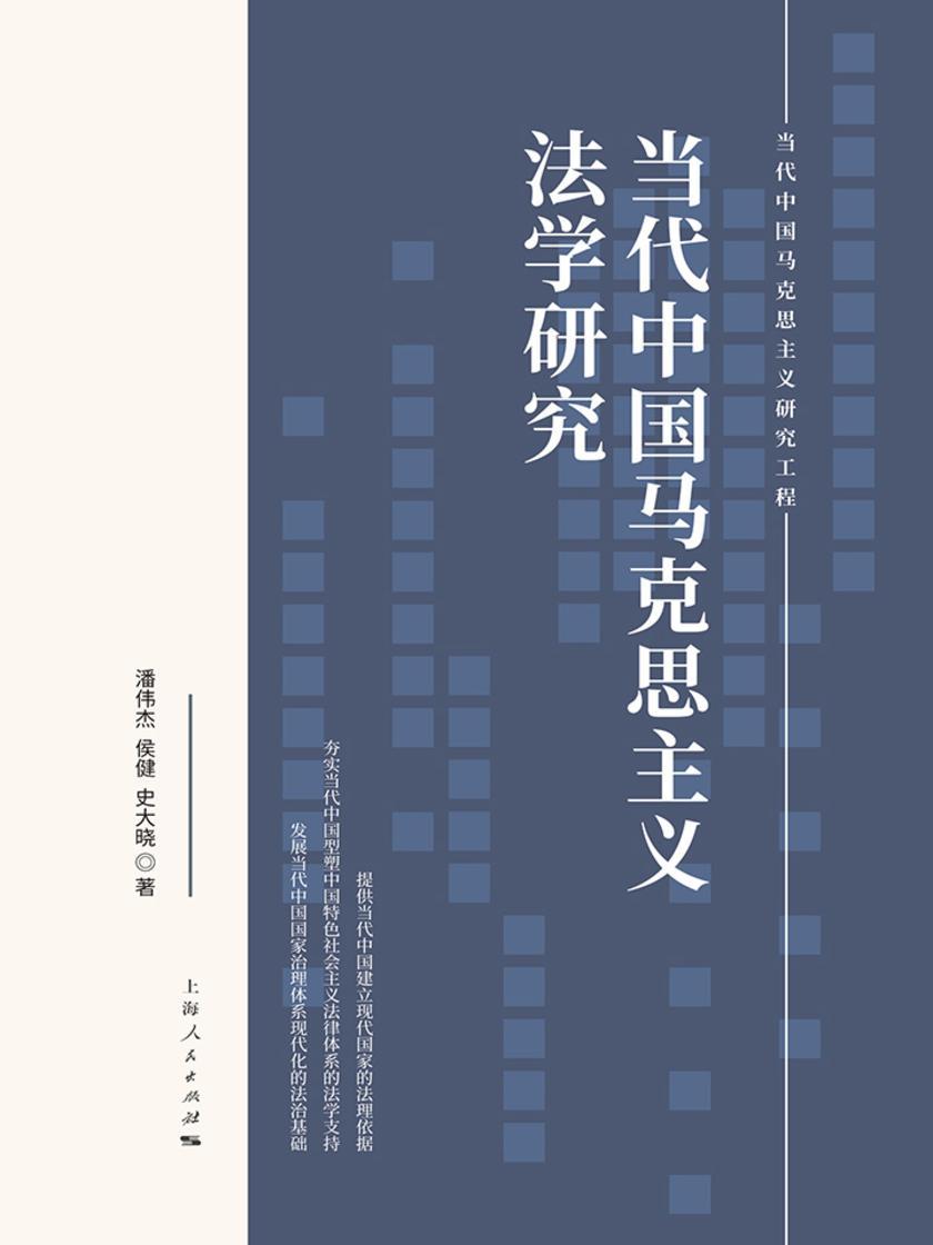 当代中国马克思主义法学研究