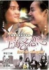 上海之恋(影视)