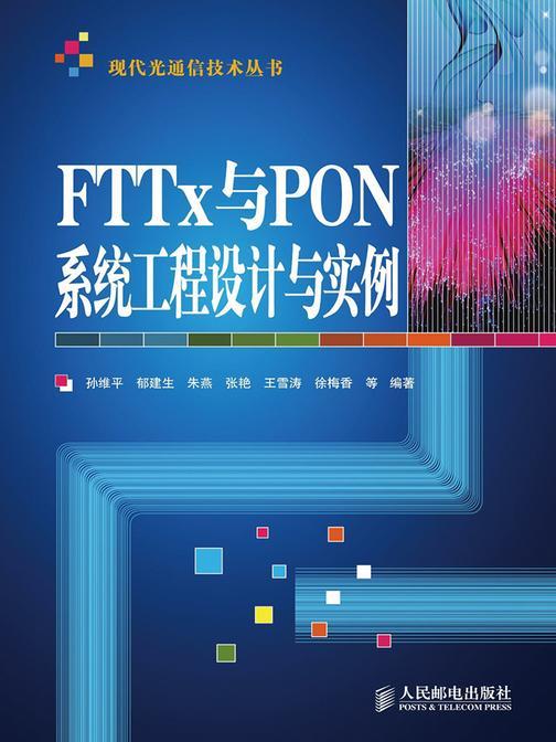 FTTx与PON系统工程设计与实例