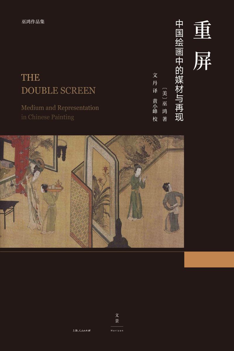 巫鸿作品集:重屏:中国绘画中的媒材与再现