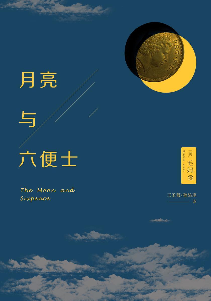 月亮与六便士(一部写给千万文艺青年的梦想之书)