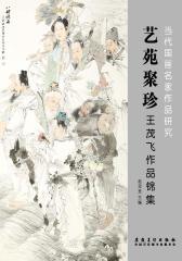 当代国画名家作品研究·艺苑聚珍——王茂飞作品锦集(仅适用PC阅读)