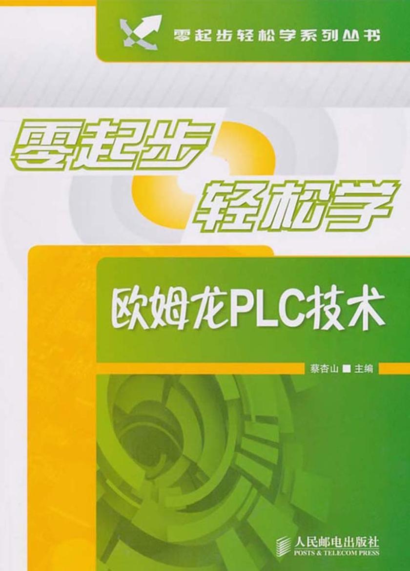 零起步轻松学欧姆龙PLC技术(仅适用PC阅读)