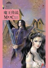 黑公主Ⅰ:魔王传说(试读本)