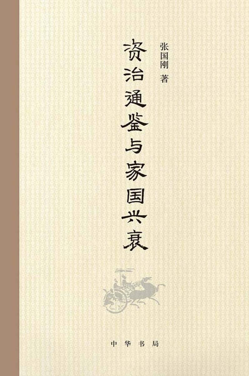 《资治通鉴》与家国兴衰(2016年中国好书)