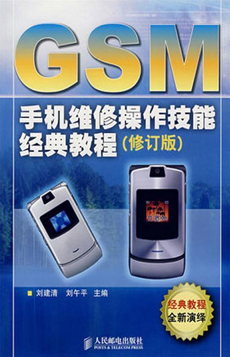 GSM手机维修操作技能经典教程(修订版)