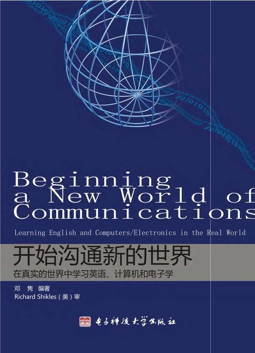 开始沟通新的世界 在真实的世界中学习英语、计算机和电子学