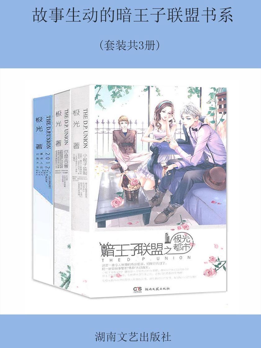 故事生动的暗王子联盟书系(套装共3册)