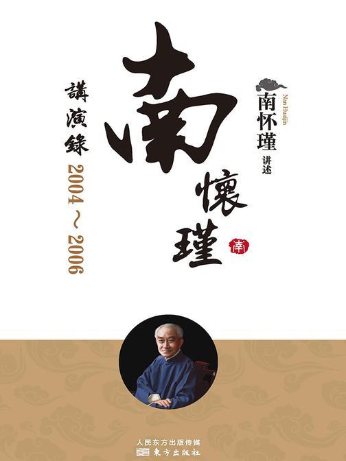南怀瑾讲演录:2004—2006
