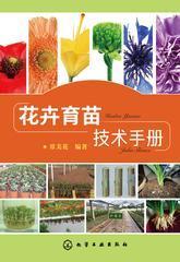 花卉育苗技术手册