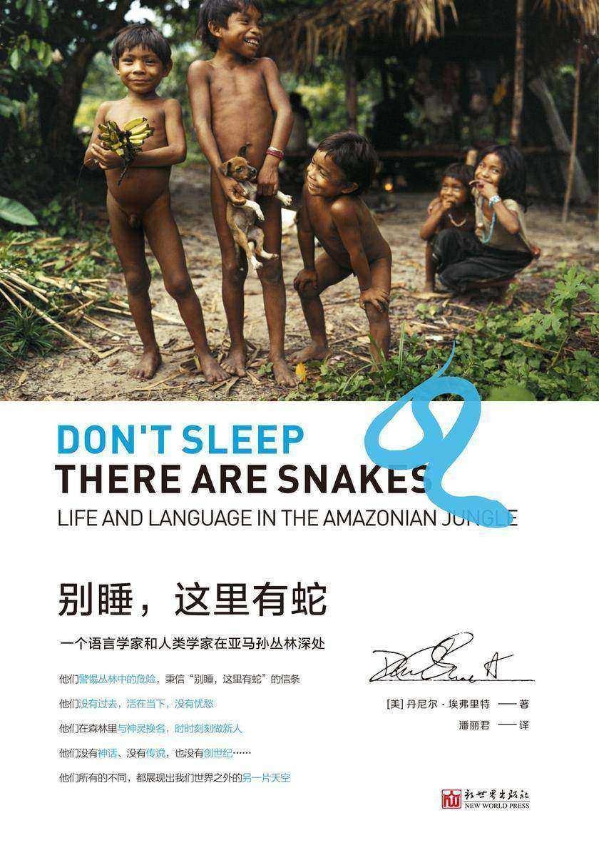别睡,这里有蛇:一个语言学家和人类学家在亚马孙丛林深处
