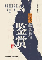 历代散文名句鉴赏(中)