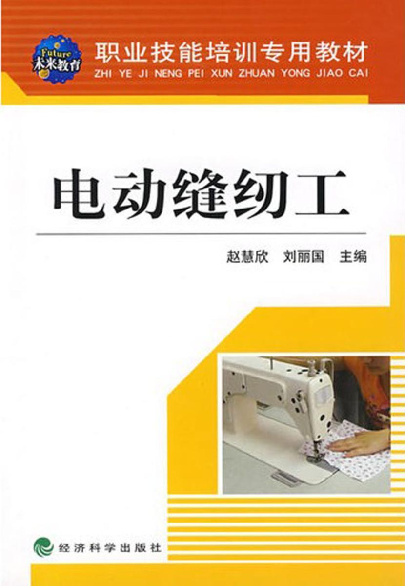 电动缝纫(仅适用PC阅读)