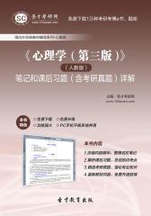 圣才学习网·《心理学(第三版)》(人教版)笔记和课后习题(含考研真题)详解(仅适用PC阅读)