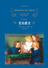 经典译林:爱的教育