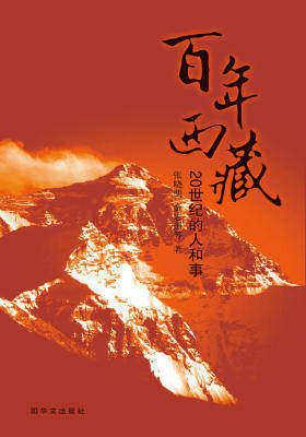 百年西藏:20世纪的人和事(仅适用PC阅读)
