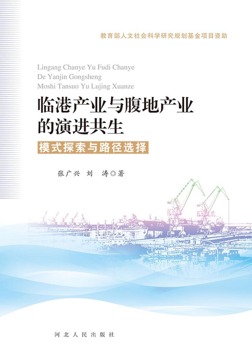 临港产业与腹地产业的演进共生