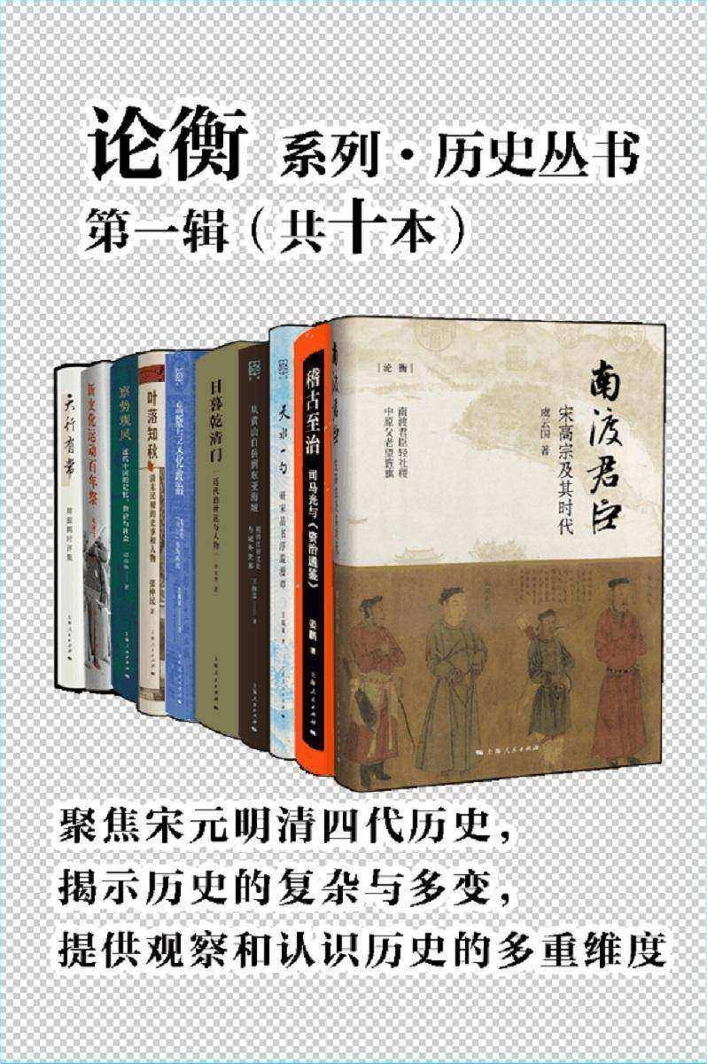 论衡系列·历史丛书一辑(共十本)