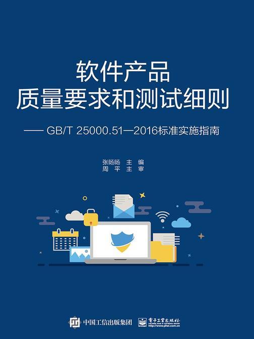 软件产品质量要求和测试细则 ——GB、T 25000.51—2016标准实施指南