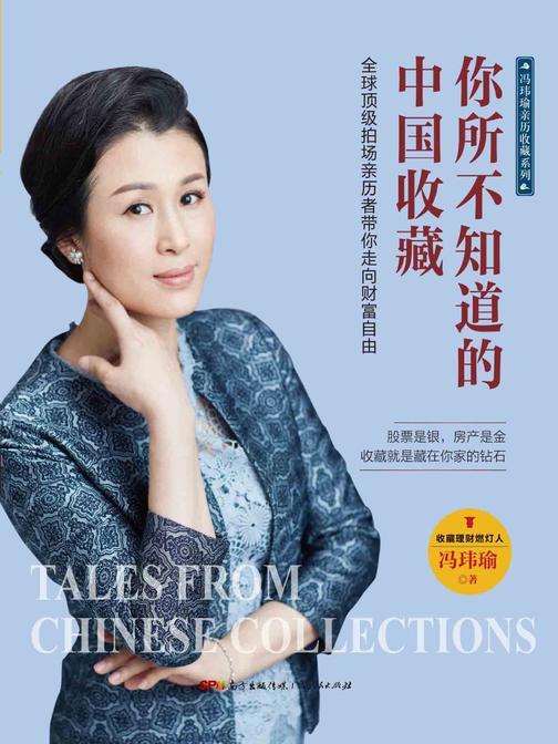 你所不知道的中国收藏:全球顶级拍场亲历者带你走向财富自由