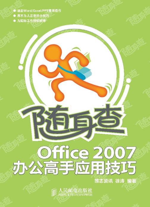 随身查:Office 2007办公高手应用技巧